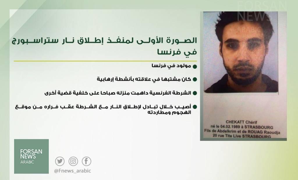 Se llama Chérif Chekatt, de 29 años, nacido en la propia ciudad francesa. El Islamismo en Occidente es un hecho y un problema serio, por nuestra seguridad debemos combatirlo ya.